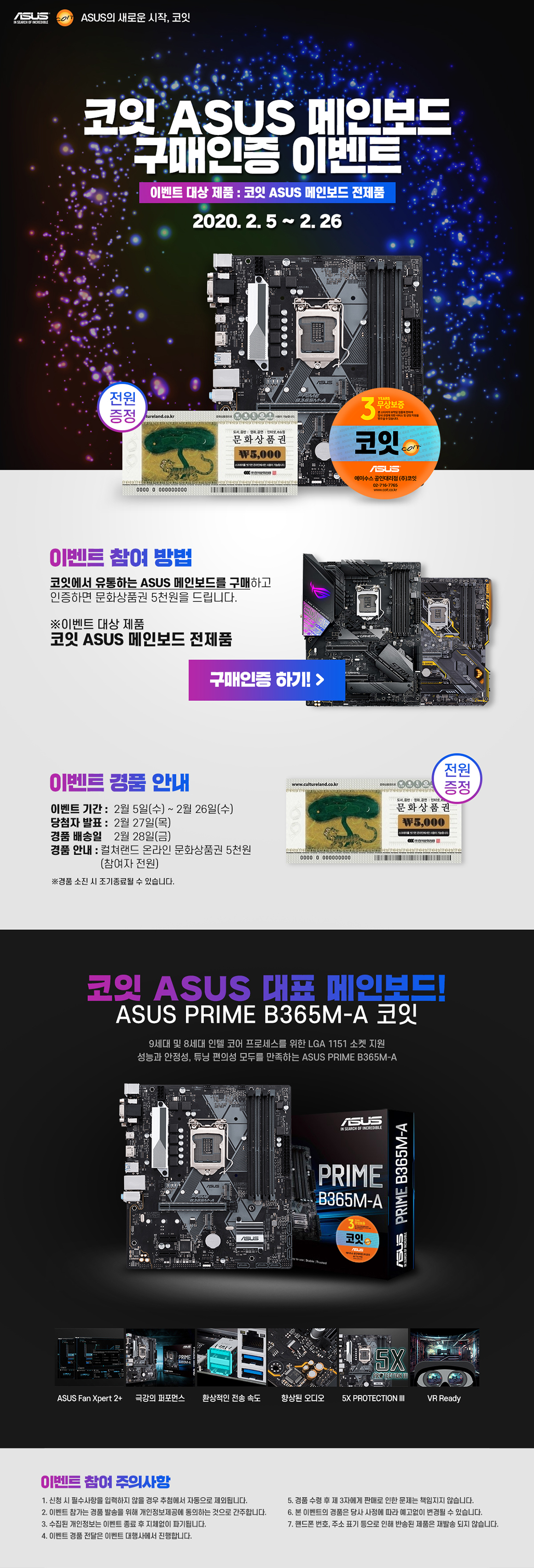 coit_asus_event_0205.jpg