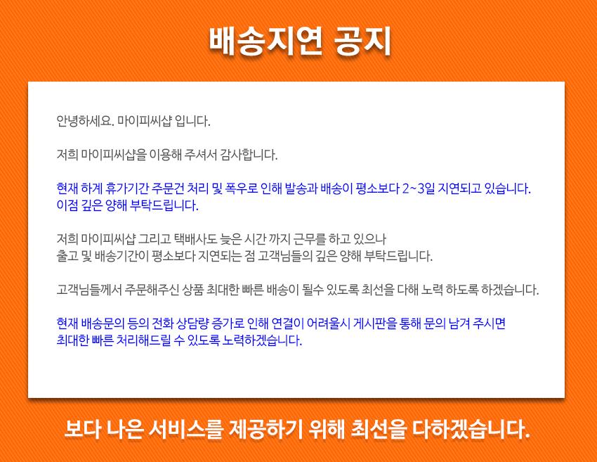 여름휴가-배송지연-공지.jpg